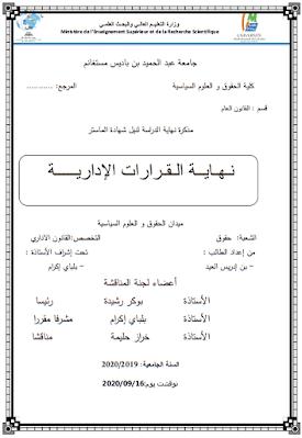مذكرة ماستر: نهاية القرارات الإدارية PDF