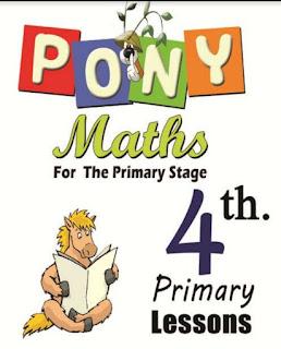 حمل مذكرة الماث pony الصف الرابع ابتدائي ترم أول