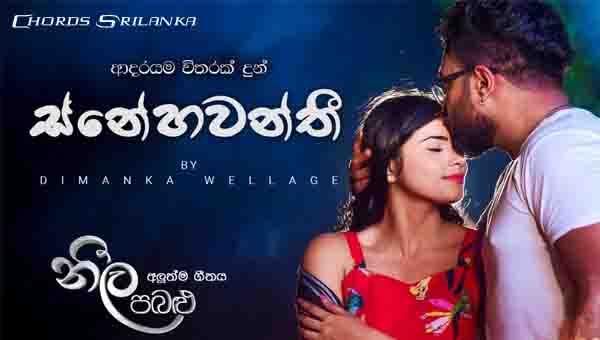 Neela Pabalu New Song chords, Snehawanthi Chords, Dimanka Wellalage songs chords, Snehawanthi song chords, sinhala song chords,