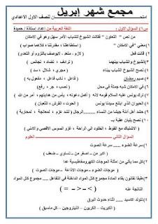 امتحان مجمع شهر أبريل الصف الأول الإعدادى