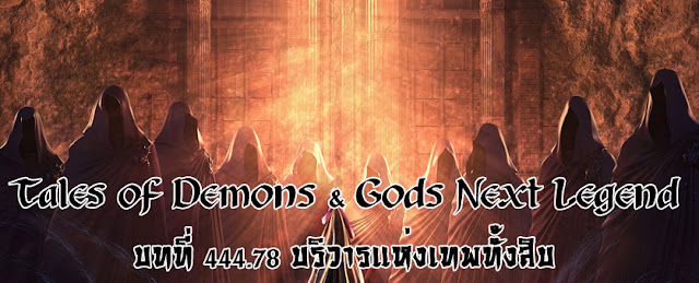 http://readtdg2.blogspot.com/2017/01/tales-of-demons-gods-next-legend-44478.html