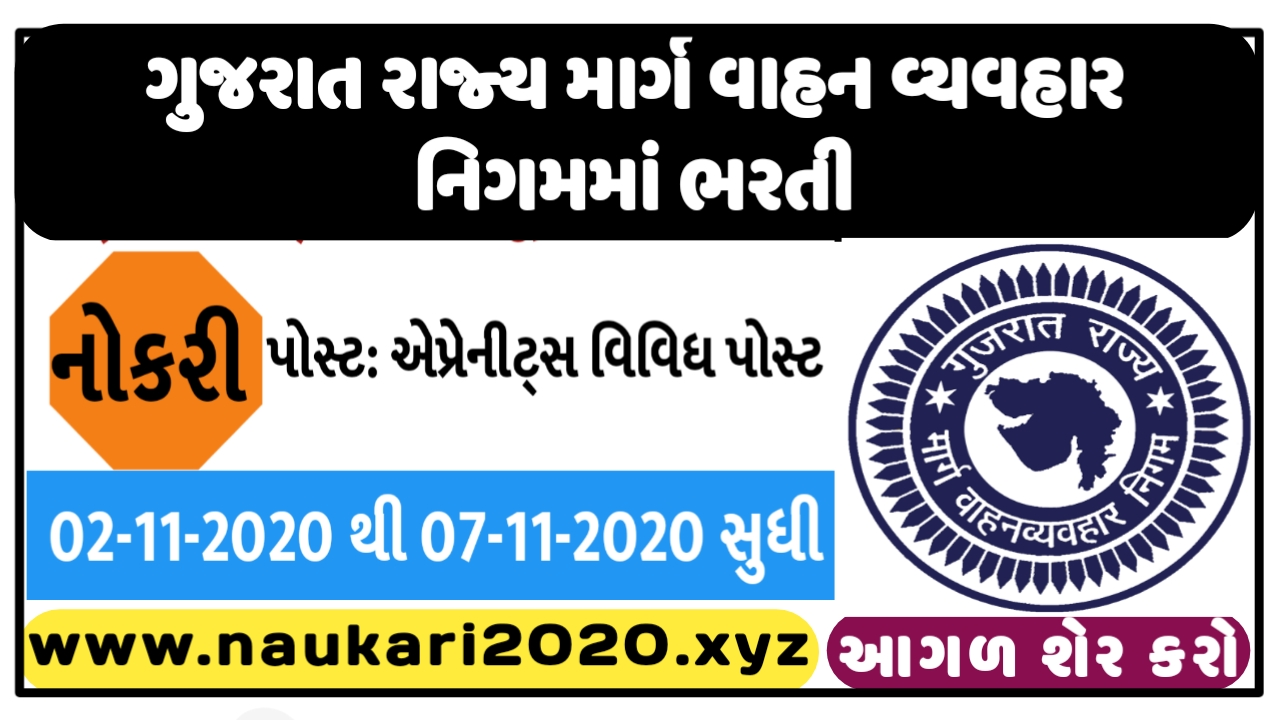 Gujarat State Road Transport Corporation (GSRTC) Godhra Apprentice Recruitment 2020