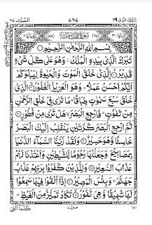 surah mulk pdf download