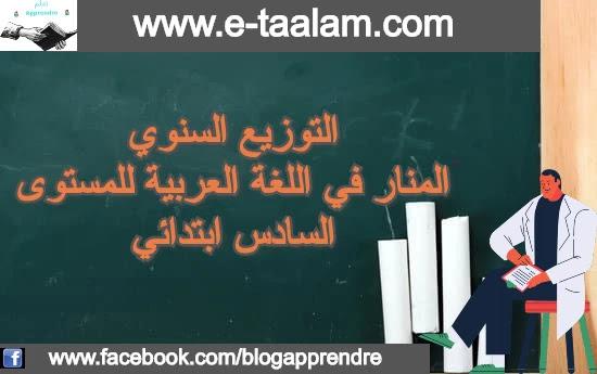 التوزيع السنوي المنار في اللغة العربية للمستوى السادس ابتدائي