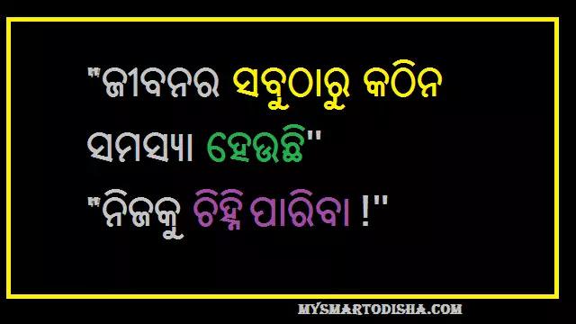 Odia motivational quotes, Oriya motivation quotes, Odia motivation quotes wallpaper, Odia inspiration quotes.