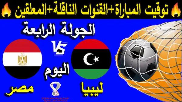 موعد مباراة مصر وليبيا اليوم والقنوات الناقلة في تصفيات كاس العالم 2022 الجولة الرابعة