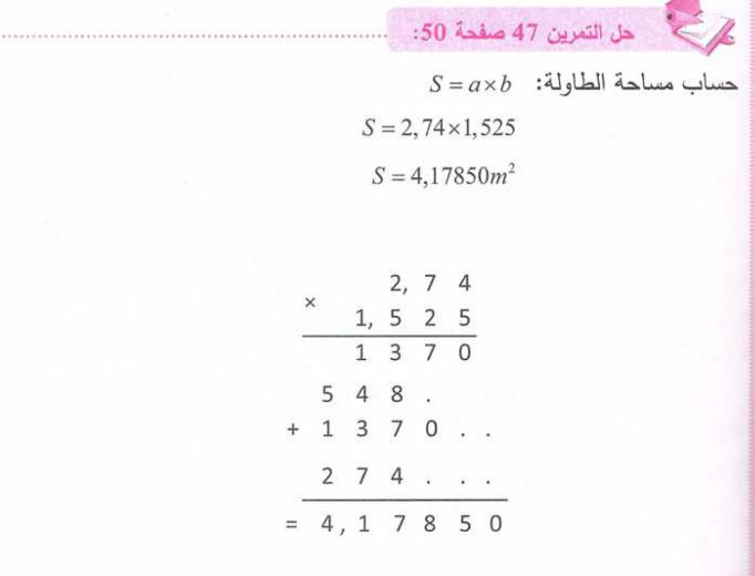 حل تمرين 47 صفحة 50 رياضيات للسنة الأولى متوسط الجيل الثاني