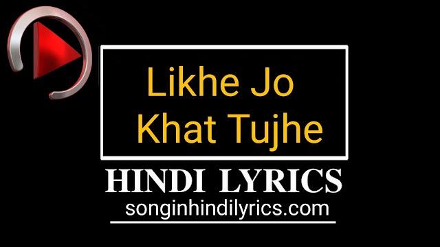 Likhe Jo Khat Tujhe Lyrics – Sanam Puri