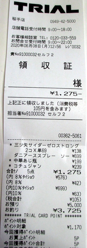 TRIAL トライアル 鞍手店 2020/6/8 のレシート