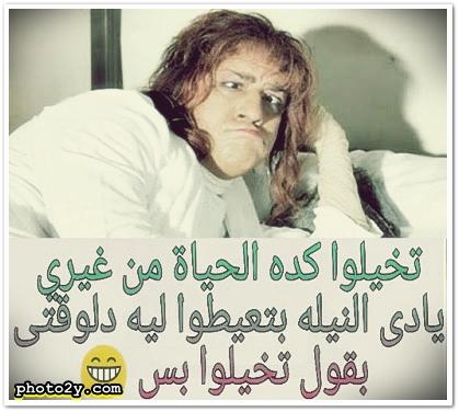 تخيلو كده الحياه من غيري يادي النيله بتعيطوا ليه دلوقتي بقول تخيلو بس