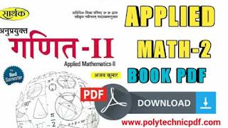 polytechnic-diploma-sarthak-publication-book