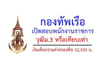 กองทัพเรือ เปิดรับพนักงานราชการ วุฒิม.3 หรือเทียบเท่า ตั้งแต่วันที่ 1-10 พฤศจิกายน 2560