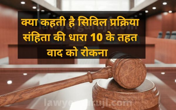सिविल प्रक्रिया संहिता की धारा 10 वाद को रोकना  section 10 cpc stay of suit
