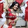 Saree wali Romantic shayari, banarasi saree wali mohtrma
