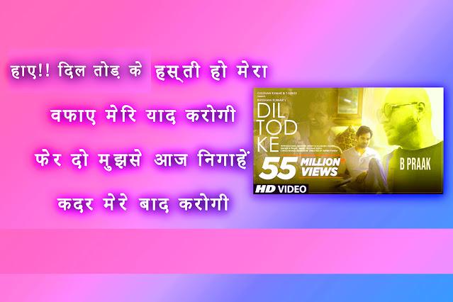 Dil Tod Ke Song Lyrics and Karaoke by B Praak Hindi lyrics by Manoj Muntashir