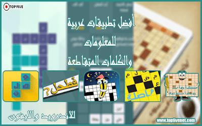 أفضل 5 تطبيقات عربية للمعلومات والكلمات المتقاطعة للاندرويد والايفون