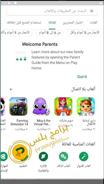 التحكم في محتوي تطبيقات جوجل بلاي للاطفال