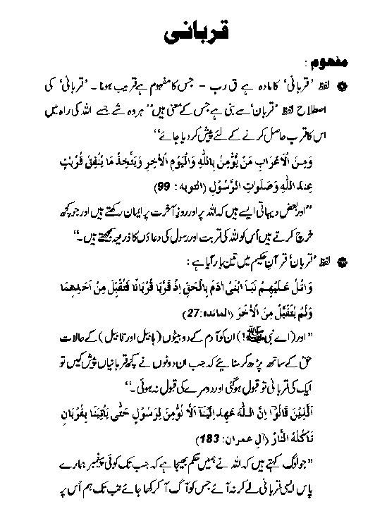 Baqra Eid Qurbani
