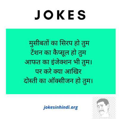 Jokes for Friends in Hindi