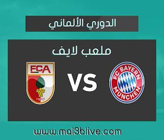 مشاهدة مباراة أوجسبورج و بايرن ميونيخ اليوم 19-10-2019 في الدوري الألماني
