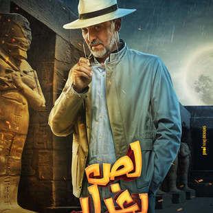 مشاهدة فيلم لص بغداد 2020 كامل السينما للجميع _ موقع موفيز ...