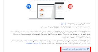 حذف سجل بحث جوجل