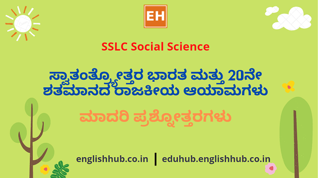 SSLC Social Science: ಸ್ವಾತಂತ್ರ್ಯೋತ್ತರ ಭಾರತ ಮತ್ತು 20ನೇ ಶತಮಾನದ ರಾಜಕೀಯ ಆಯಾಮಗಳು