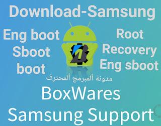 تحميل ملفات Eng boot-Sboot-boot-Root-Recovery-Eng sboot لجميع اجهزة سامسونج SAMSUNG ولجميع الحمايات مجانا