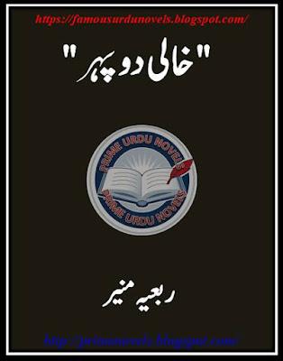 Khaali dopahar novel by Rabea Munir pdf