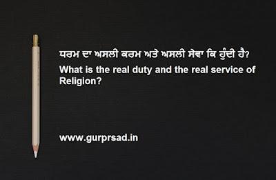 What is the real duty and the real service of Religion? ਧਰਮ ਦਾ ਅਸਲੀ ਕਰਮ ਅਤੇ ਅਸਲੀ ਸੇਵਾ ਕੀ ਹੁੰਦੀ ਹੈ?