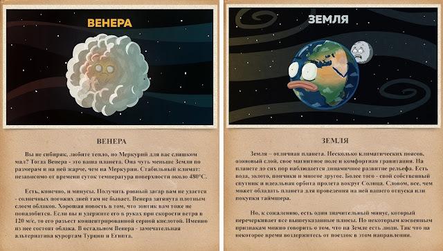 планеты венера и земля