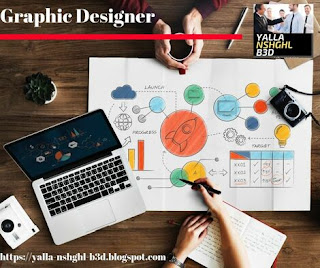 Graphic Designer | وظائف