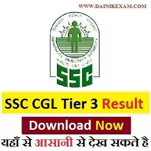 SSC CGL Tier 3 Result 2018 – 2020 Check SSC CGL TIER 3 Cut Off Marks, Merit List & Tier III Result, DainikExam com
