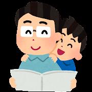 お父さんの肩を揉む男の子のイラスト(父の日)