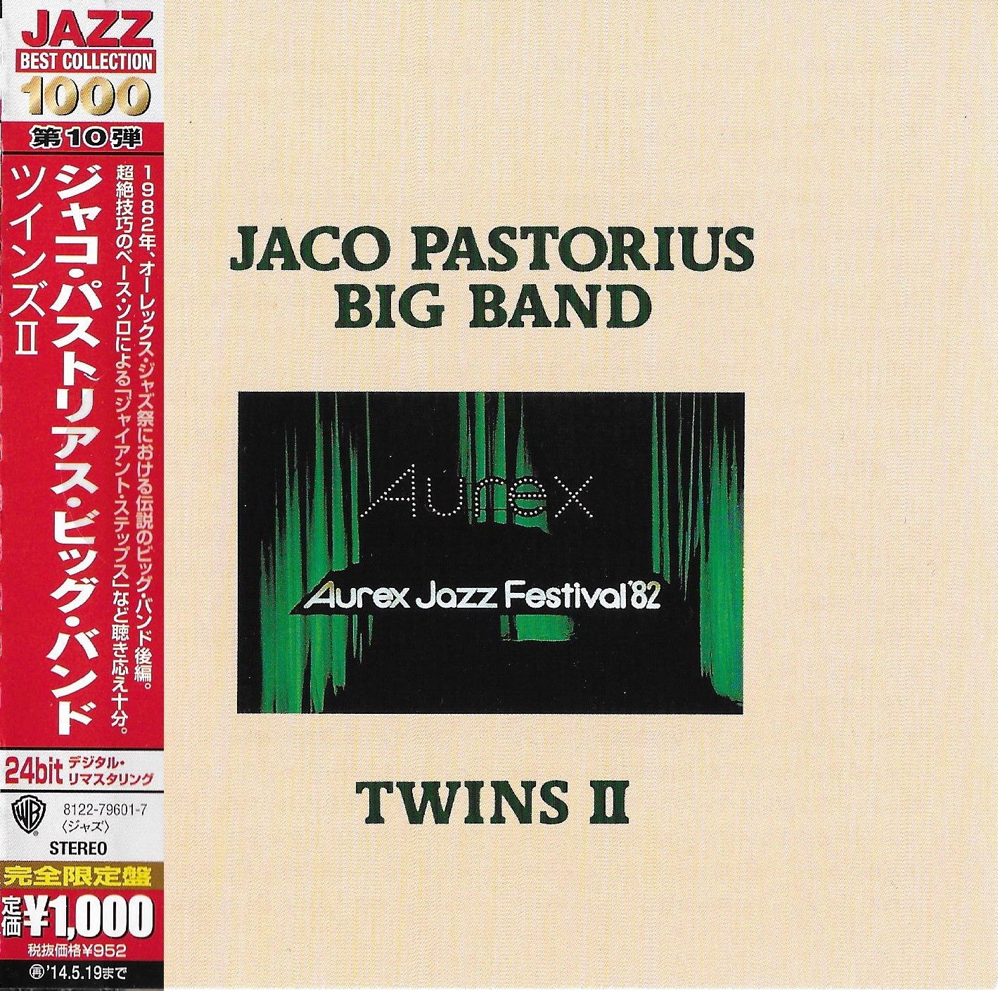 Jazz rock fusion guitar jaco pastorius big band 1982 2013 jaco pastorius big band 1982 2013 twins ii stopboris Gallery