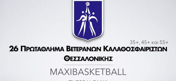 Τα αποτελέσματα των τελευταίων αγώνων και η τελική κατάταξη σ' όλες τις κατηγορίες στο 26ο Πρωτάθλημα Βετεράνων Θεσσαλονίκης