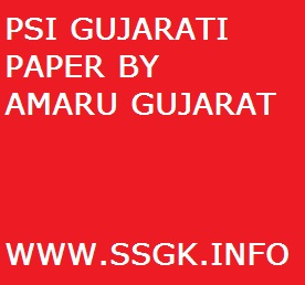 PSI GUJARATI PAPER BY AMARU GUJARAT