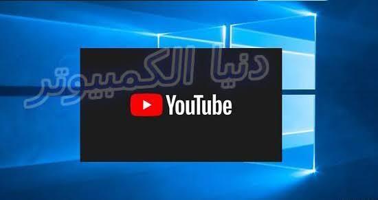 طريقة تثبيت تطبيق اليوتيوب YouTube على ويندوز Windows 10