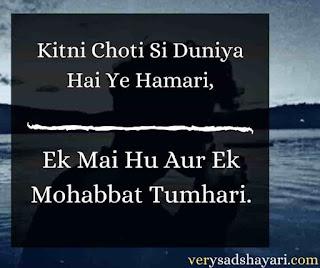 Kitni-Choti-Si-Duniya-Sad-Shayari