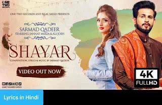शायर Shayar Lyrics in Hindi | Sarmad Qadeer