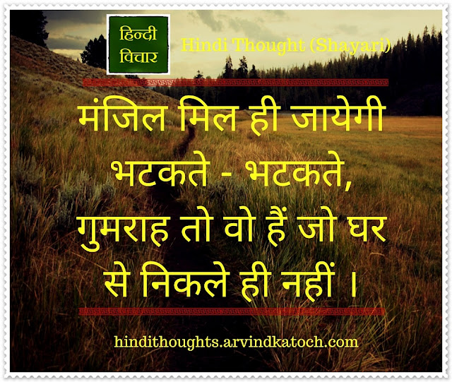 Hindi Thought, Shayari, reach, goal, wandering, मंजिल, भटकते,