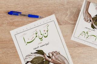 تحميل كتاب كن لي عمراً pdf تأليف أريج محمد