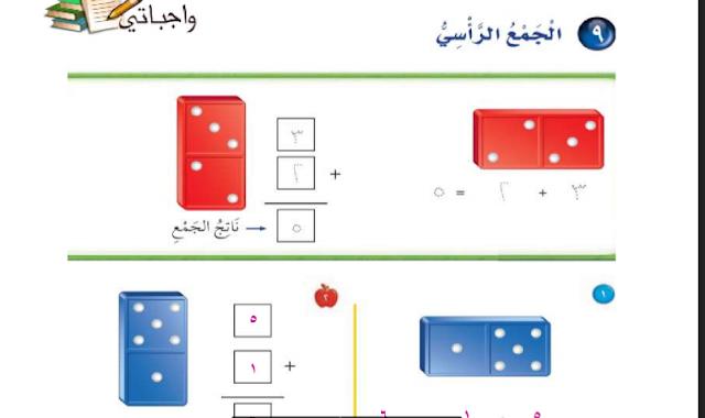 حل درس الجمع الرأسي الرياضيات للصف الأول ابتدائي