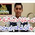 Ali Treen Nay Aapni PSL Ki Chuti Kay Liye 4 Naam Peesh Kar Diye | Raaztv