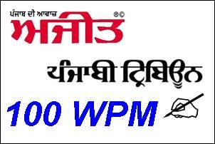 Ajit & Punjabi Tribune 100 WPM June 2021