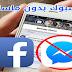 فيس بوك بدون ماسنجر ....دردش واستقبل الرسائل دون الحاجة للماسنجر.