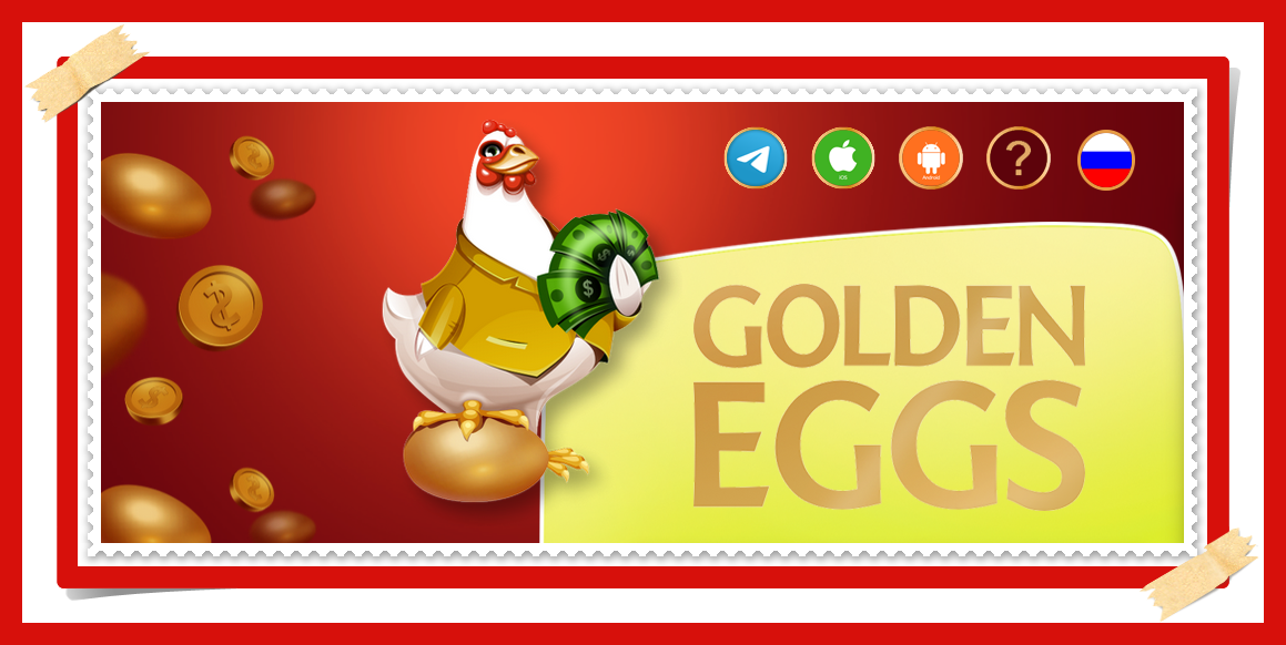 Player.Gold-Eggs.org – Отзывы, развод, платит или лохотрон? Информация от PlayDengi