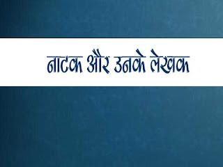 प्रमुख नाटक और नाटककार के नाम |Name of leading drama and playwright in hindi