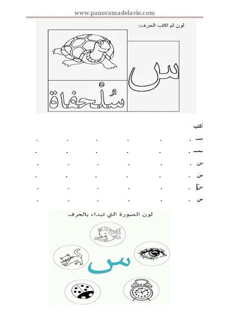 حرف السين للتلوين و الكتابة للاطفال التحضيري 5 سنوات