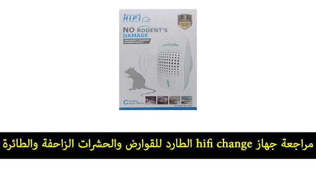 مراجعة جهاز hifi change الطارد للقوارض والحشرات الزاحفة والطائرة